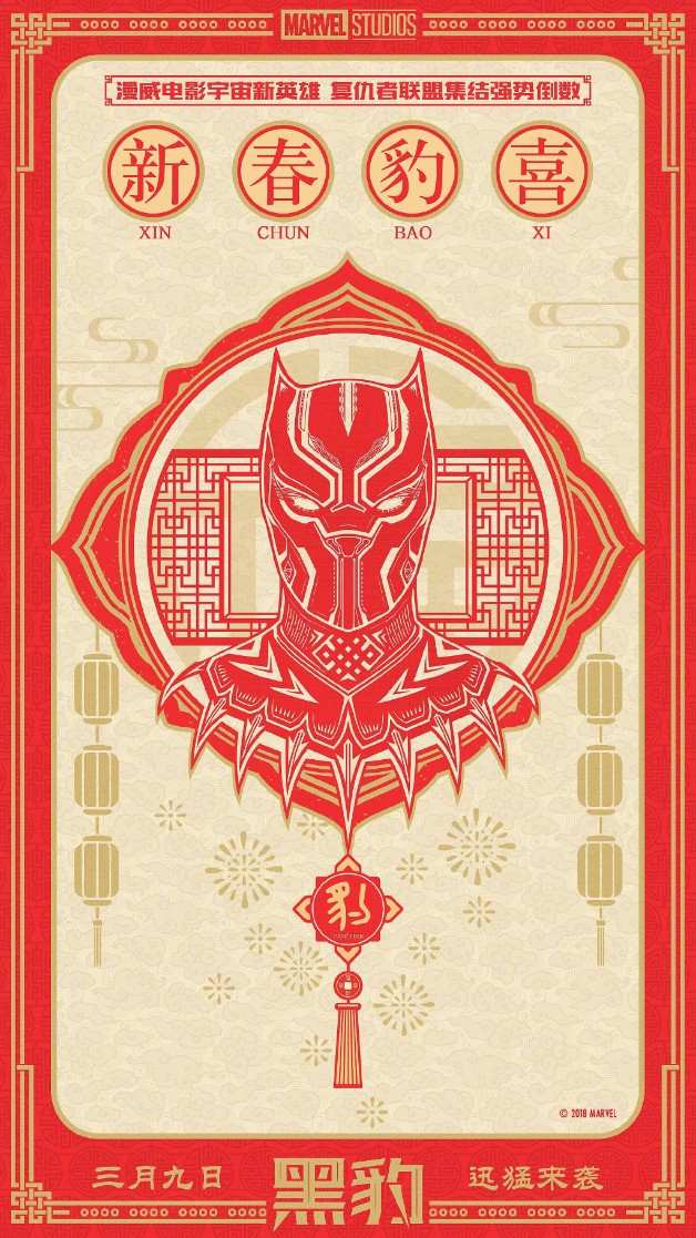 black-panther-chinese-poster