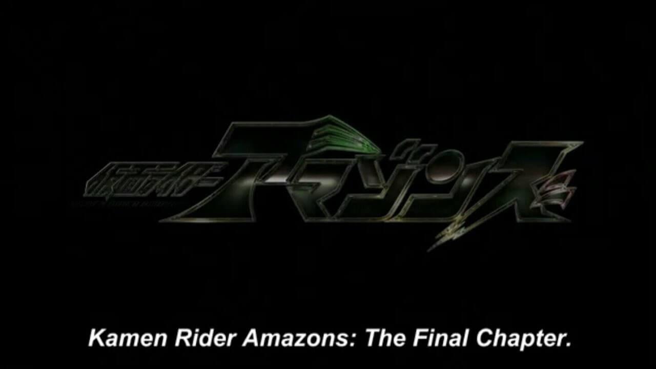 Kamen Rider Amazon The Final Chapter