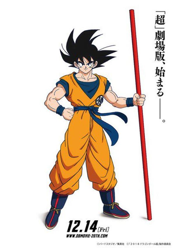 Dragon Ball Super Rilasciato Il Teaser Trailer Del 20 Film