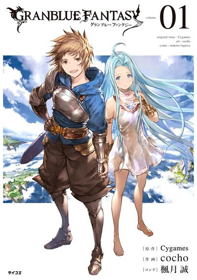 granblue fantasy planet-manga