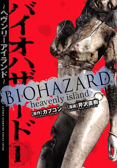 resident evil: heavenly island planet manga