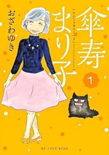 sanju mariko_Kodansha Manga Awards