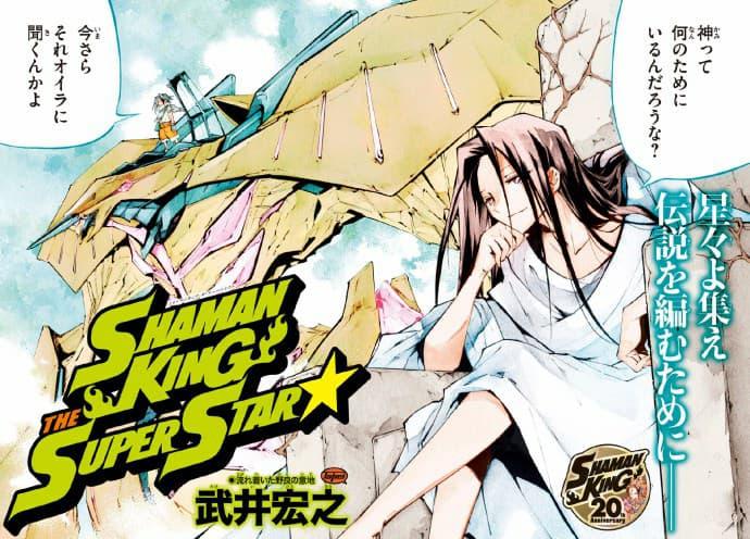 shaman king super star