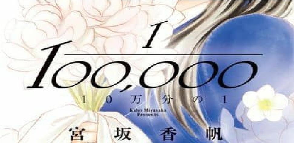 1/100,000 copertina