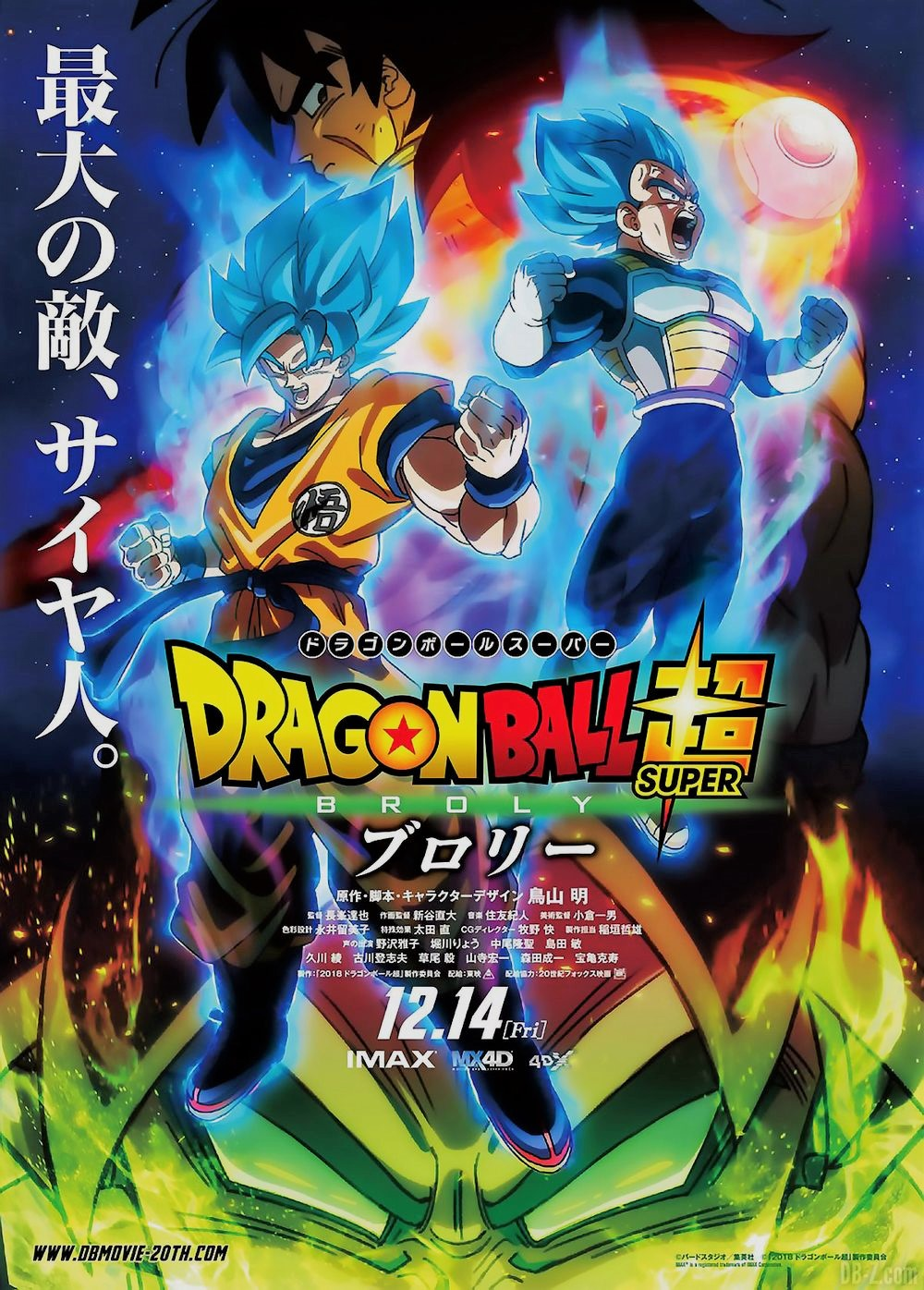 Dragon Ball Super-Broly (Poster film)