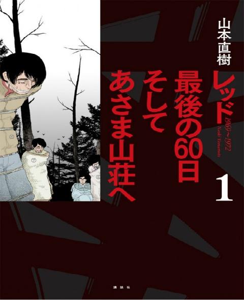Red, termina il manga storico di Naoki Yamamoto